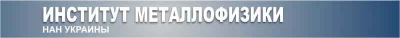 Институт Металлофизики НАН Украины им. Г.В.Курдюмова